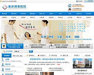 重庆博泰医院